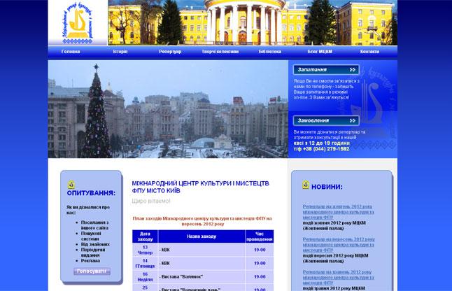 Октябрьский дворец : МЦКМ : Жовтневий палац : Міжнародний центр культури та мистецтв, м. Київ