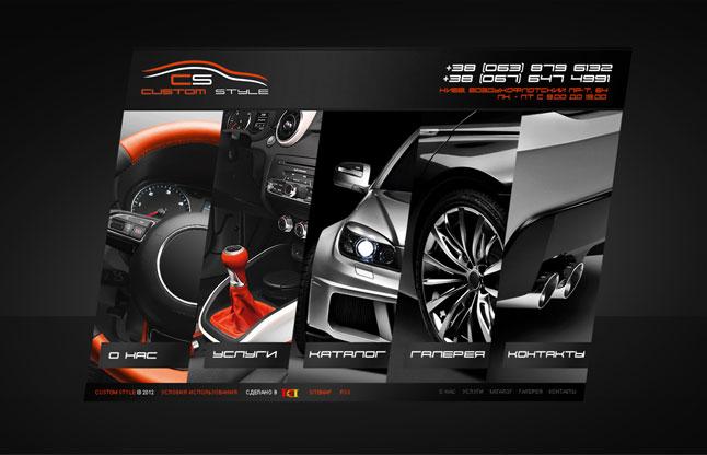 Студія автомобільного дизайну Custom Style, м. Київ