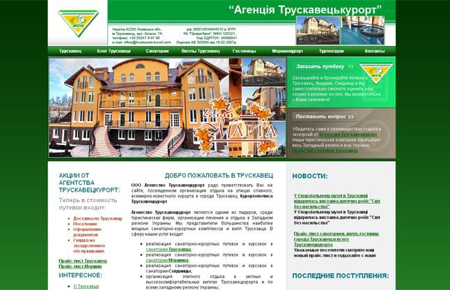 Агенція Трускавецькурорт на курорті Трускавець - це центр замовлення путівок, відпочинку та лікування, у місті Трускавець